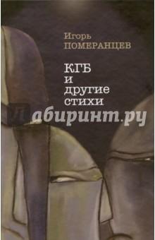 КГБ и другие стихи - Игорь Померанцев