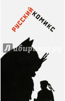 Русский комикс. Сборник статей