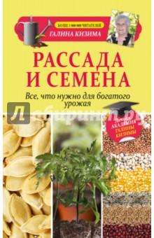 Рассада и семена. Все, что нужно для богатого урожая - Галина Кизима