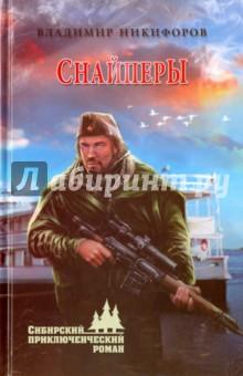 Снайперы - Владимир Никифоров