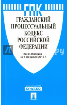 Гражданский процессуальный кодекс Российской Федерации по состоянию на 01.02.16