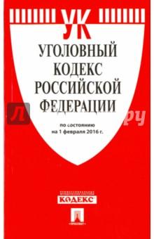 Уголовный кодекс Российской Федерации по состоянию на 01.02.16