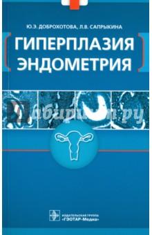Гиперплазия эндометрия - Доброхотова, Сапрыкина