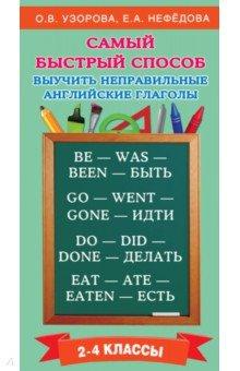 Самый быстрый способ выучить неправильные английские глаголы. 2-4 классы - Нефедова, Узорова