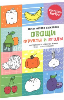 Купить Нилова, Бодрова: Самая первая раскраска. Овощи, фрукты и ягоды ISBN: 978-5-906838-15-5