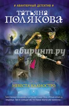 Невеста Калиостро - Татьяна Полякова