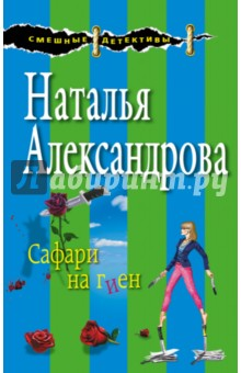 Сафари на гиен - Наталья Александрова