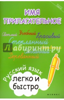 Имя прилагательное. Русский язык легко и быстро - Марина Зотова