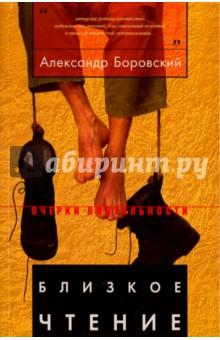 Близкое чтение - Александр Боровский