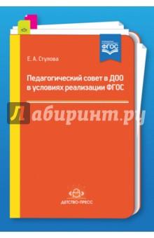 Педагогический совет в ДОО в условиях реализации ФГОС - Екатерина Стулова