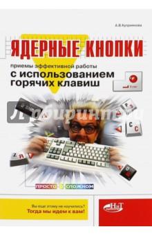 Ядерные кнопки. Приемы эффективной работы с использованием горячих клавиш - А. Куприянова