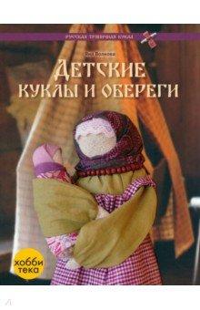 Яна Волкова: Детские куклы и обереги
