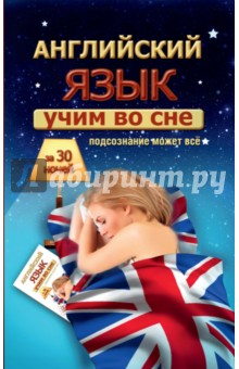 Учим английский во сне за 30 ночей - Сергей Матвеев