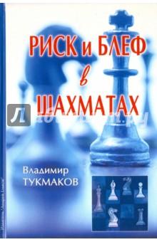 Риск и блеф в шахматах - Владимир Тукмаков