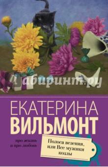 Полоса везения, или Все мужики козлы - Екатерина Вильмонт