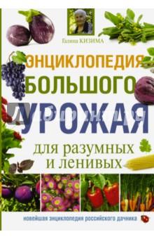 Энциклопедия большого урожая для разумных и ленивых - Галина Кизима
