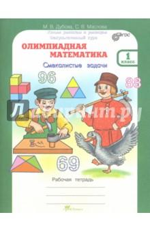 Олимпиадная математика. 1 класс. Рабочая тетрадь. Факультативный курс. ФГОС - Дубова, Маслова