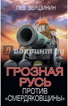 Грозная Русь против смердяковщины - Лев Вершинин