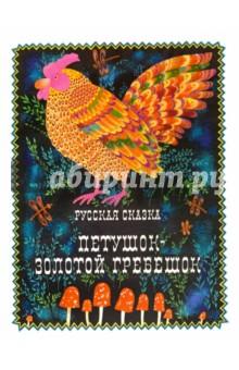 Купить Петушок - золотой гребешок ISBN: 978-5-9268-2092-5