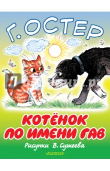 Котёнок по имени Гав - Григорий Остер