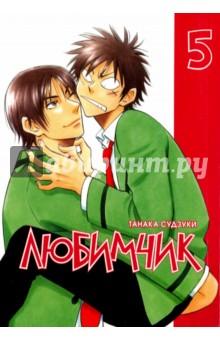 Любимчик, том 5 - Судзуки Танака