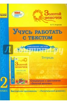Учусь работать с текстом. 2 класс. Тетрадь - Ирина Агаркова