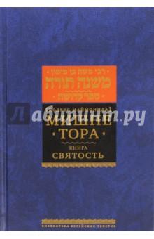 Мишне Тора (Кодекс Маймонида). Книга Святость - Рабби Моше бен Маймон