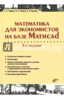 Купить Черняк, Черняк, Василец: Математика для экономистов на базе Mathcad ISBN: 978-5-9775-3528-1