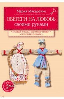 Мария Макаренко: Обереги на любовь