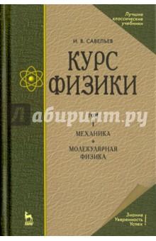 Курс физики. В 3-х томах. Том 1. Механика. Молекулярная физика. Учебник - Игорь Савельев
