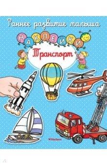 Транспорт. Книга с наклейками