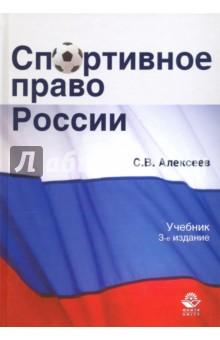 Спортивное право России. Учебник - Сергей Алексеев