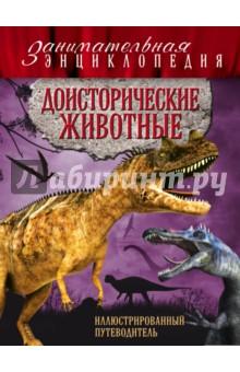 Доисторические животные. Иллюстрированный путеводитель - Виктория Владимирова