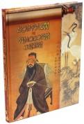 Конфуций. Философия жизни обложка книги
