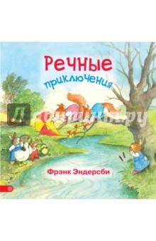 Речные приключения - Фрэнк Эндерсби