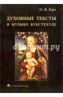 Духовные тексты в музыке Букстехуде - Ольга Геро