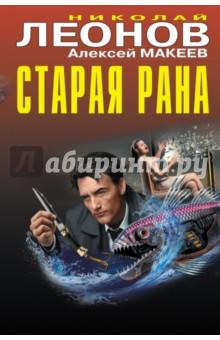 Старая рана - Леонов, Макеев