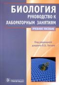 Скачать Чебышев Руководство К Лабораторным Занятиям По Биологии - фото 9