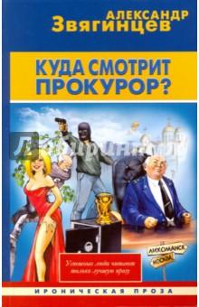 Куда смотрит прокурор? - Александр Звягинцев