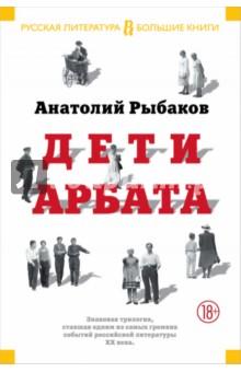 Купить Анатолий Рыбаков: Дети Арбата ISBN: 978-5-389-10805-9