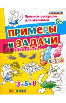 Примеры и задачи. 5+. ФГОС ДО - Гаврина, Топоркова, Щербинина, Кутявина