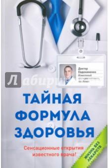 Тайная формула здоровья - Павел Евдокименко