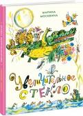 Марина Москвина - Увеличительное стекло обложка книги