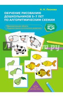 Обучение рисованию дошкольников 5-7 лет по алгоритмическим схемам. ФГОС - Наталья Леонова