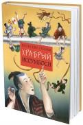 Храбрый Иссумбоси обложка книги