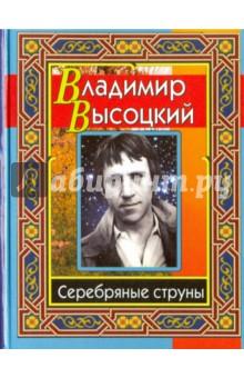 Высоцкий Владимир. Серебряные струны - Владимир Высоцкий
