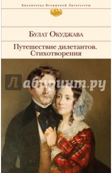 Купить Булат Окуджава: Путешествие дилетантов. Стихотворения ISBN: 978-5-699-87095-0