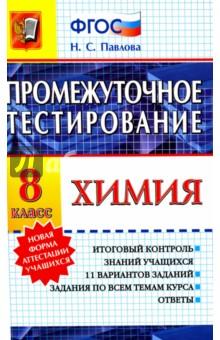 Купить Наталья Павлова: Химия. 8 класс. Промежуточное тестирование. ФГОС ISBN: 978-5-377-10521-3
