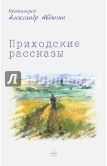 Приходские рассказы - Александр Протоиерей