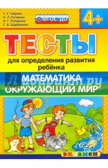 Тесты для определения развития ребенка. Математика. Окружающий мир. 4+. ФГОС ДО - Гаврина, Топоркова, Щербинина, Кутявина
